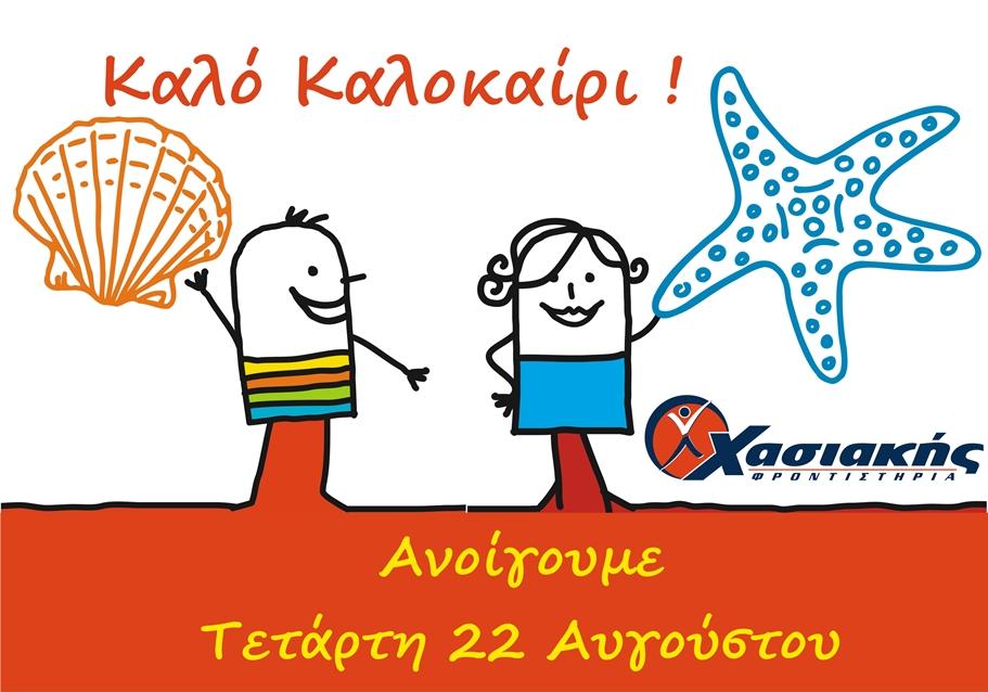 Καλό καλοκαίρι!