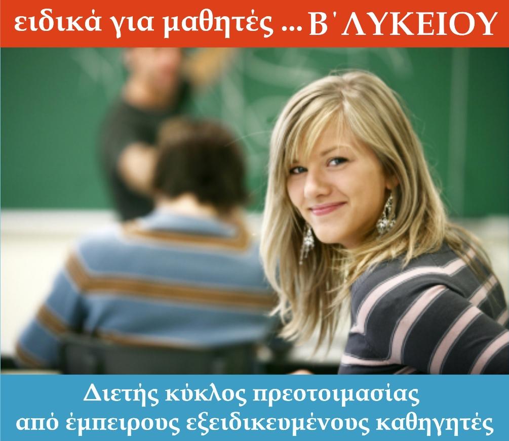 Ειδικά για μαθητές... Β' Λυκείου